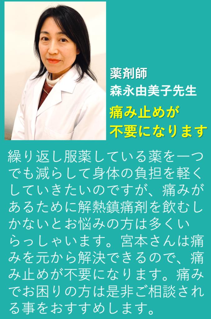 薬剤師 森永由美子先生