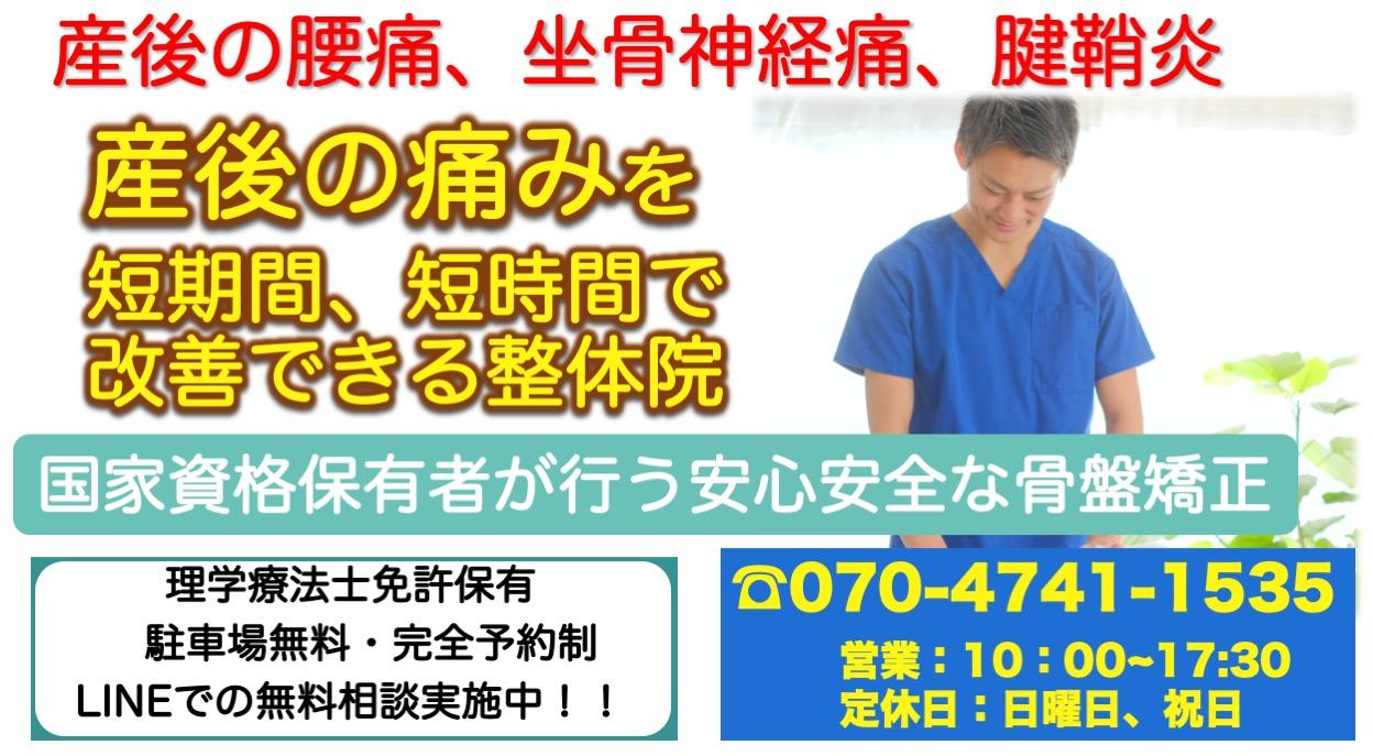 別府市の産後の腰痛、坐骨神経痛、腱鞘炎を最短で改善するための、骨盤矯正