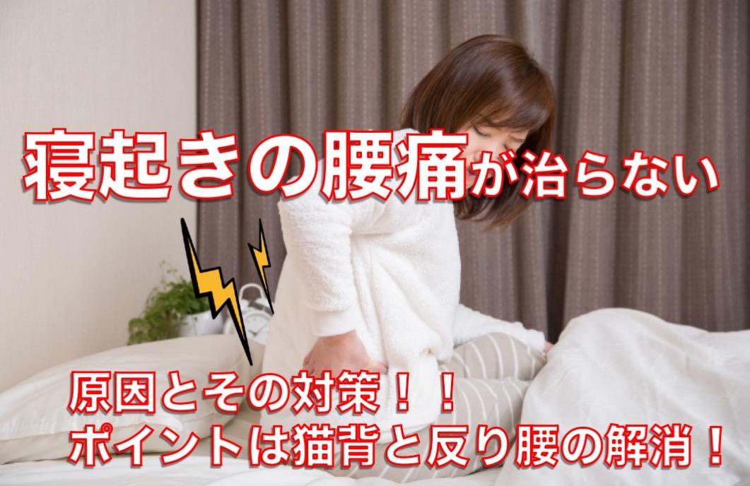 寝起きに腰が痛くなる原因とその対策|別府整体姿勢専門サロンゆのまち