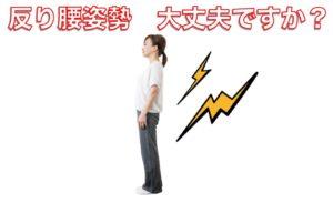 反り腰姿勢と腰痛